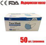 Медицинская маска одноразовая 3-х слойная , 50 шт. в упаковке