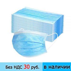 Одноразовые маски от пыли (3 слоя; 50шт / уп.)